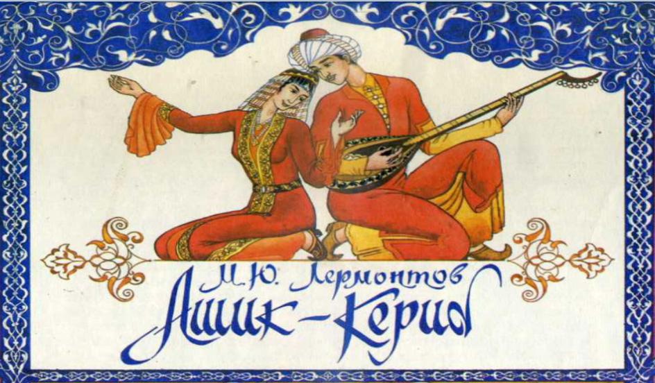 Лермонтов ашик кериб с иллюстрациями