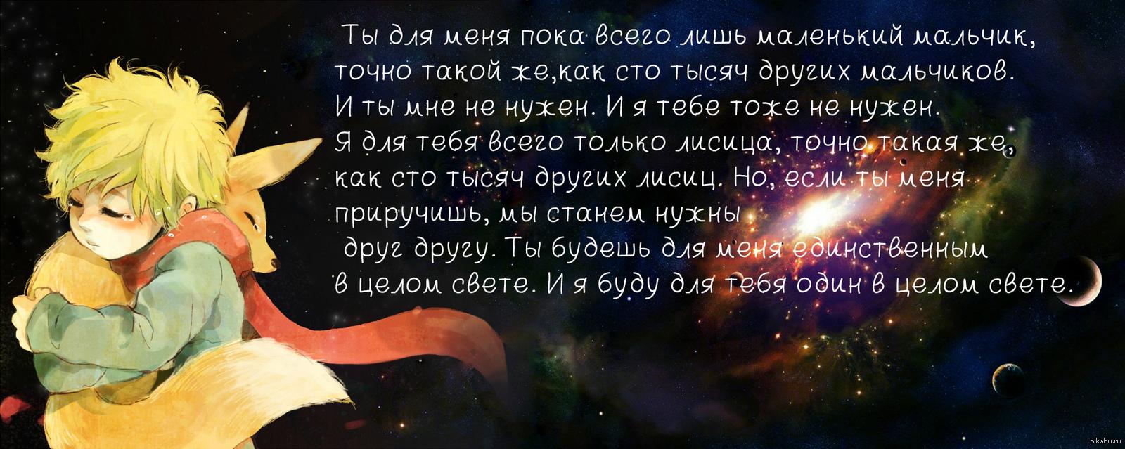 Маленький принц с цитатами