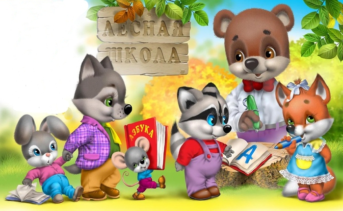 Казка про лісову школу