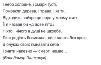 Вірші про літо