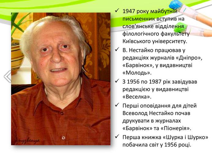 Всеволод Нестайко: казки